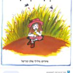 ענבל לתנועה   ליווי התפתחותי: ספרים מומלצים לתינוקות